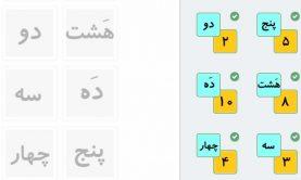 «نوشتن اعداد ۱ تا ۱۰ به حروف»