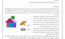 «تبدیلات هندسی در پازلهای تنگرام»