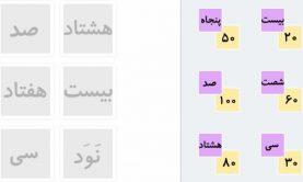 «نوشتن دهتاییها به حروف»